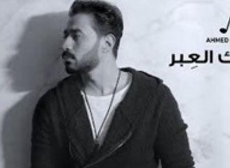 أحمد بتشان يحقق 5 ملايين مشاهدة بـ فيك العبر .. فيديو