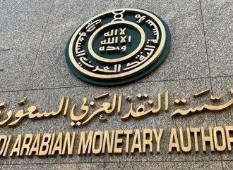 مؤسسة النقد السعودي ترخص لـ 3 شركات تقنية مالية في مجال المدفوعات الإلكترونية