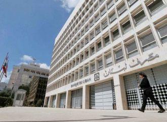 ألفاريز آند مارسال تنسحب من تدقيق لمصرف لبنان المركزي