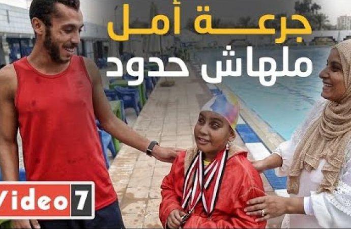 جرعة أمل ملهاش حدود.. حكاية ملك بطلة مصر في السباحة للمكفوفين