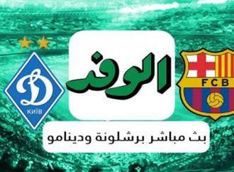 بث مباشر | يلا شوت yalla shoot مشاهدة مباراة برشلونة ودينامو كييف بجودة عالية HD بث مباشر اليوم الثلاثاء