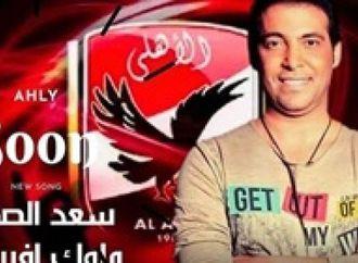 مفاجأة خلال ساعات.. سعد الصغير يشوق جمهوره بأغنية جديدة عن النادي الأهلي