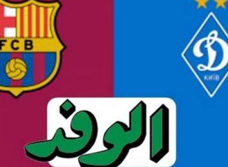 مشاهدة البث المباشر لمباراة برشلونة ضد دينامو كييف dynamo kiev vs barcelona اليوم